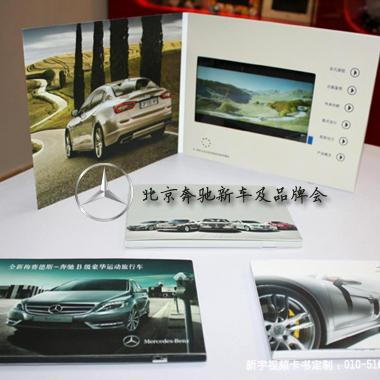 德国宝马品牌及新品宣传视频卡书