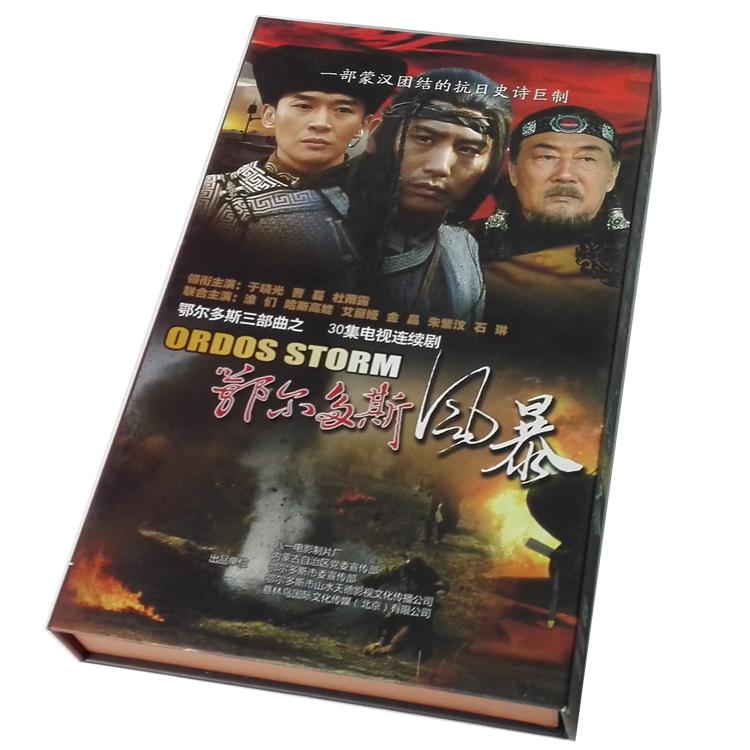 30集电视剧《鄂尔多斯风暴》成品后期制作