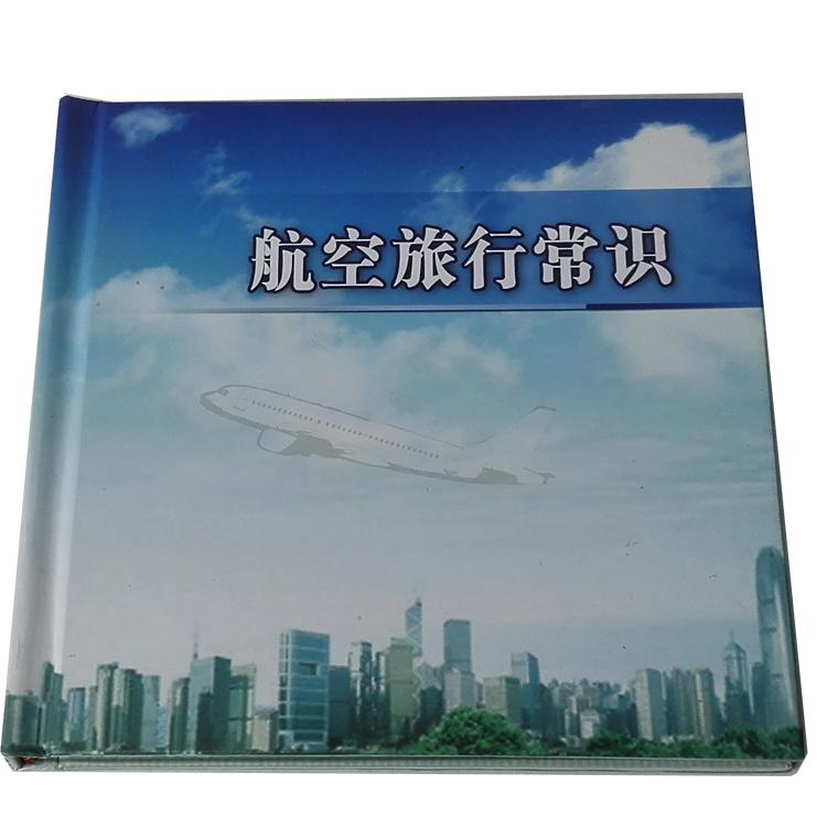 《航空旅行常识》专题宣传片