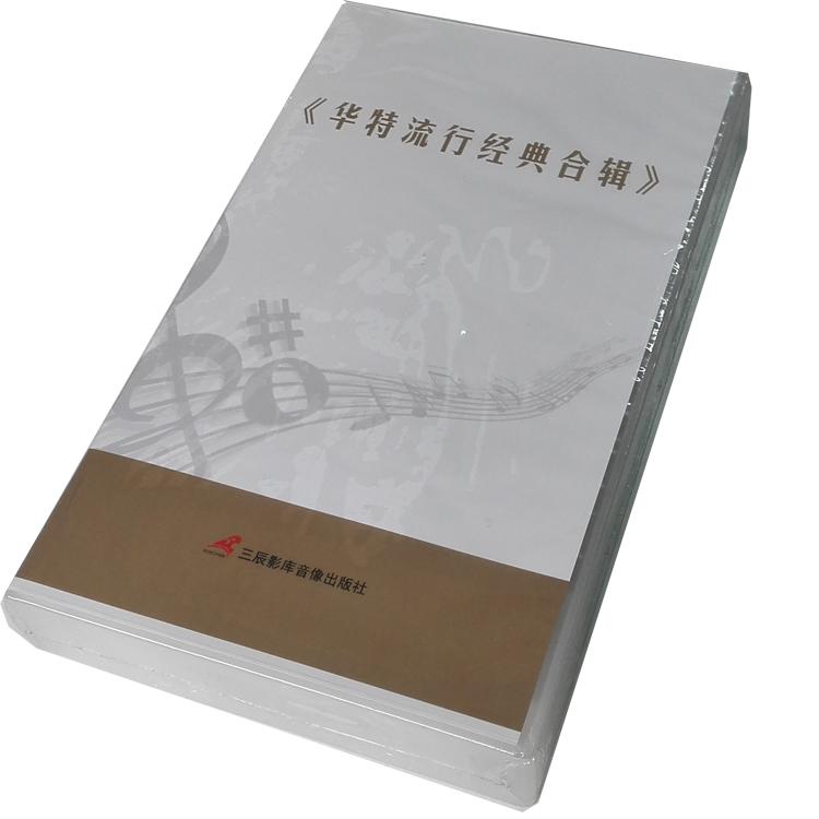 台湾《华特流行KTV音乐经典合集》