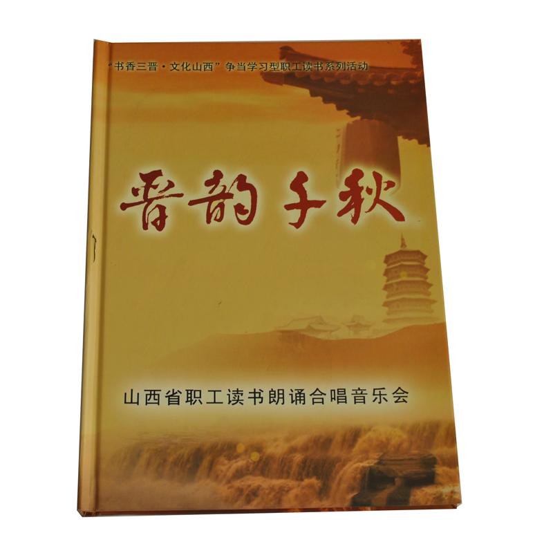 山西《晋韵千秋》朗读诗会专题片