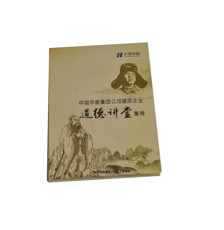 《道德讲堂》中国华能集团共计基层公司培训片