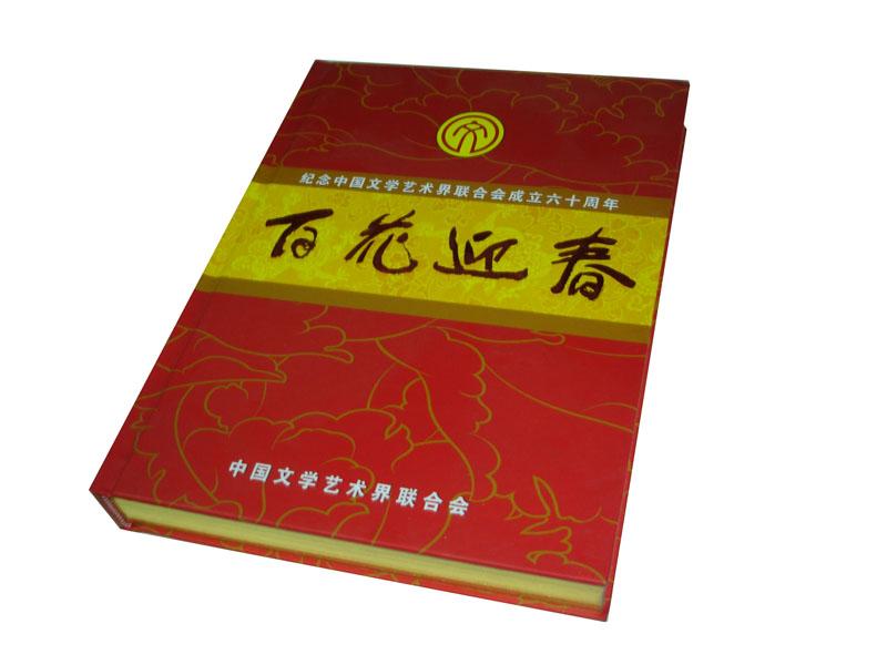 《百花迎春》纪念中国文学成立60周年宣传片