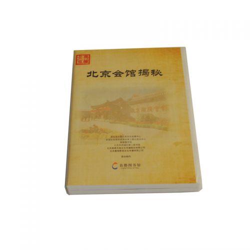 《北京会馆揭秘》记录、宣传片
