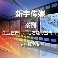 北京城市宣传片